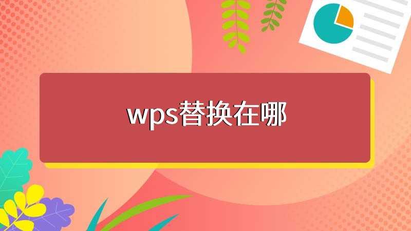 wps替换在哪