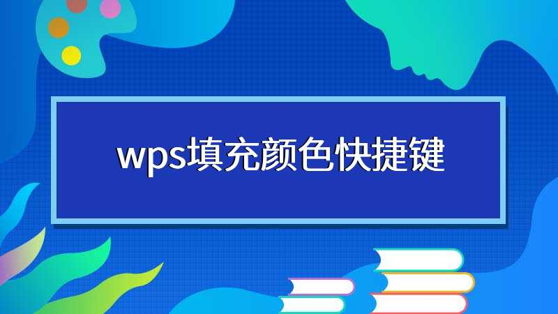 wps填充颜色快捷键