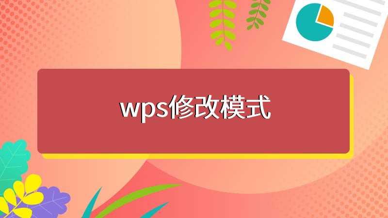 wps修改模式