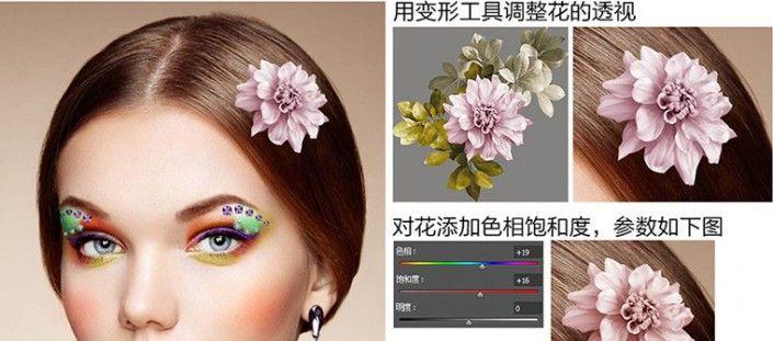 ps为人像添加彩妆效果(8)