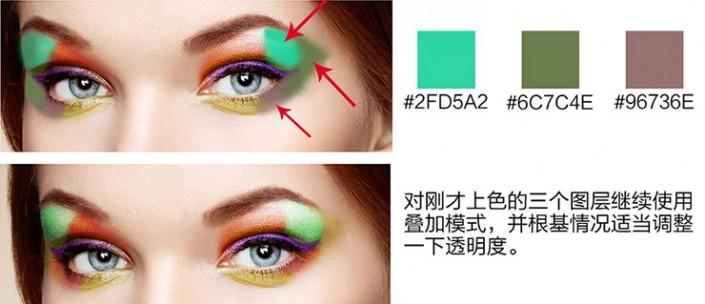 ps为人像添加彩妆效果(4)