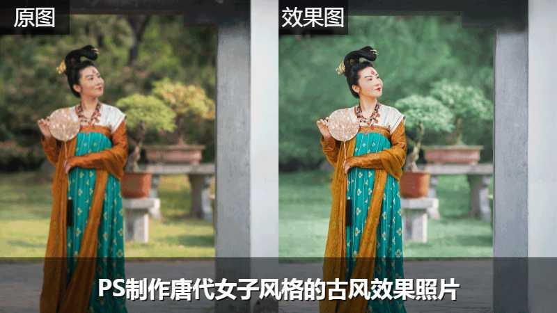 PS制作唐代女子风格的古风效果照片