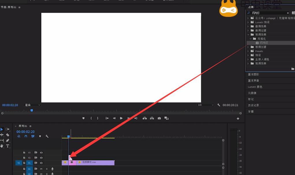 pr怎么制作摄影定格效果(11)