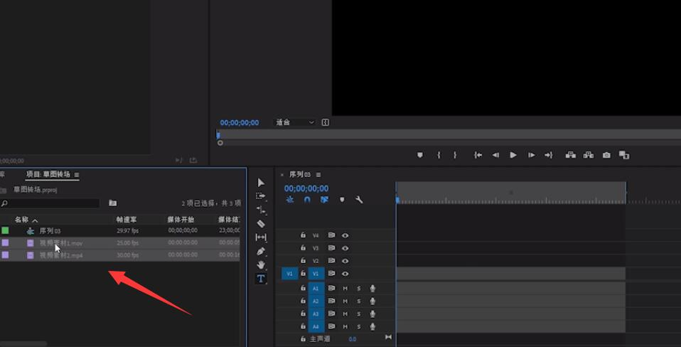 pr轨道如何插入视频(1)