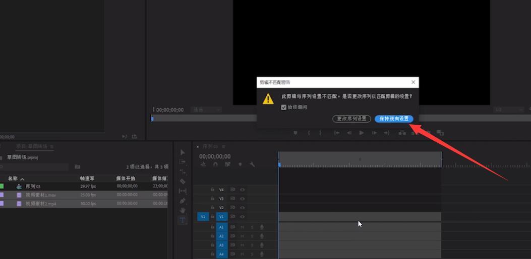 pr轨道如何插入视频(3)