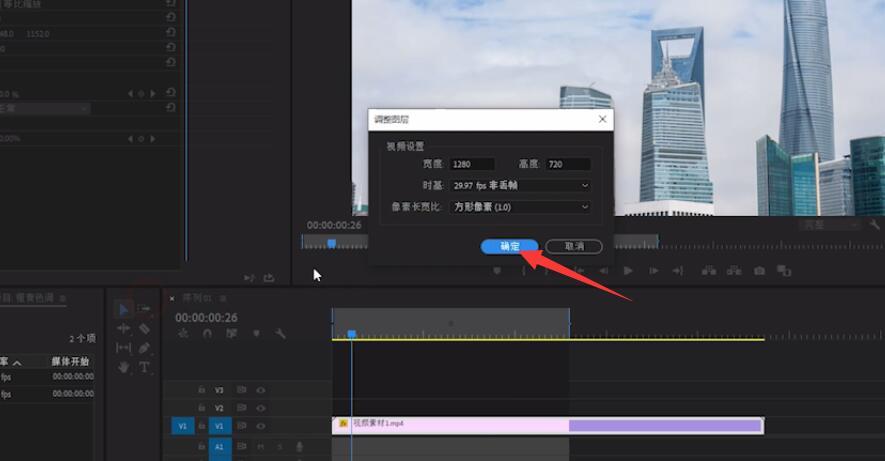 pr视频怎么调橙青色调(2)