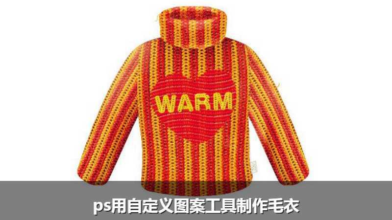 ps用自定义图案工具制作毛衣