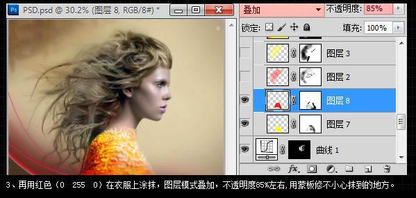 PS打造人物头像绚丽橙红色彩妆(4)