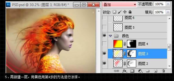 PS打造人物头像绚丽橙红色彩妆(6)