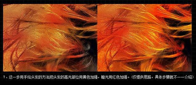 PS打造人物头像绚丽橙红色彩妆(8)