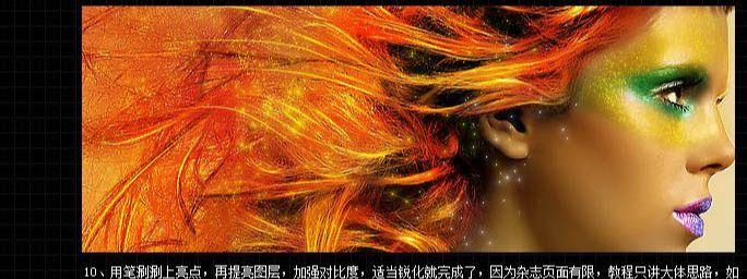 PS打造人物头像绚丽橙红色彩妆(11)