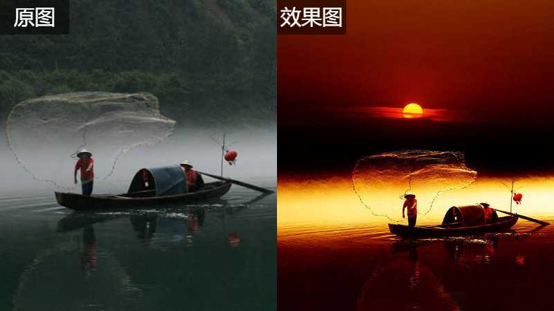 PS打造夕阳下的水上渔船美景