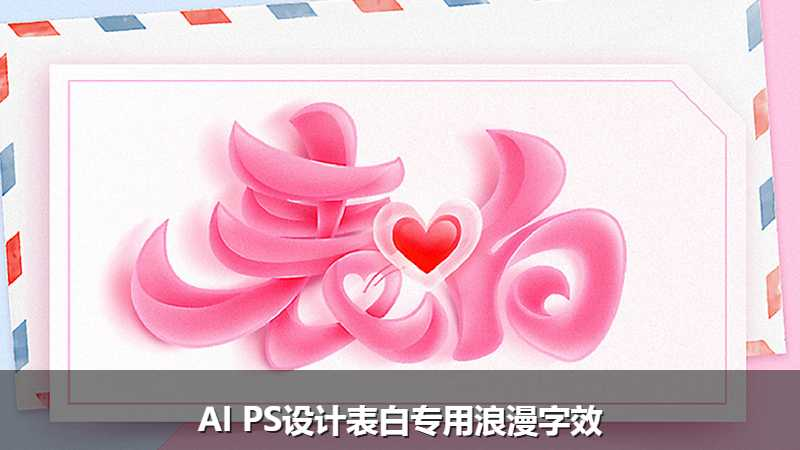 AI+PS设计表白专用浪漫字效
