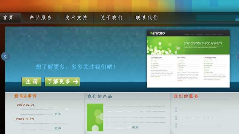 Photoshop设计清新色彩生动的网页模板
