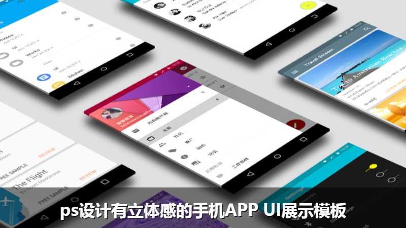 ps设计有立体感的手机APP UI展示模板