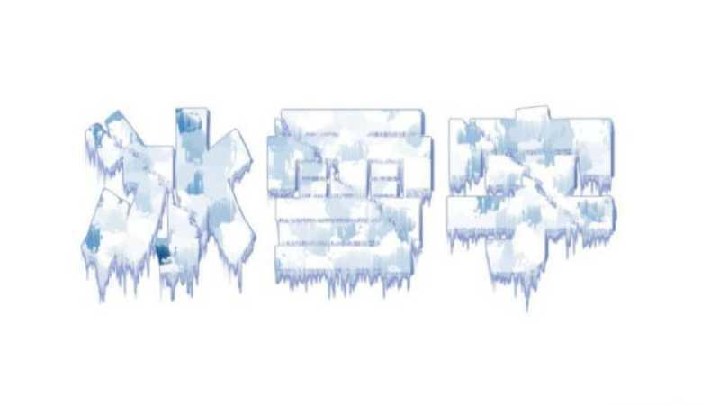 用PS滤镜及图层样式制作带斑点的冰雪字