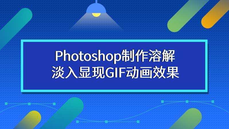 Photoshop制作溶解淡入显现GIF动画效果