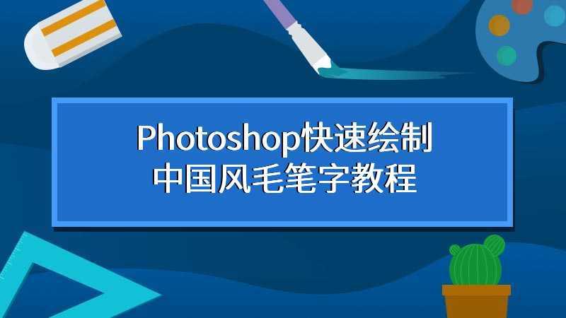 Photoshop快速绘制中国风毛笔字教程