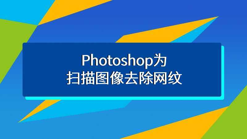 Photoshop为扫描图像去除网纹