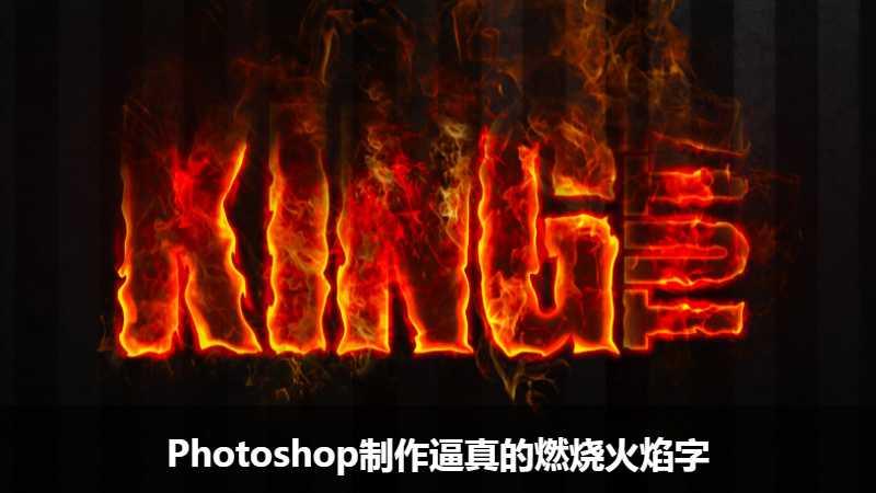 Photoshop制作逼真的燃烧火焰字