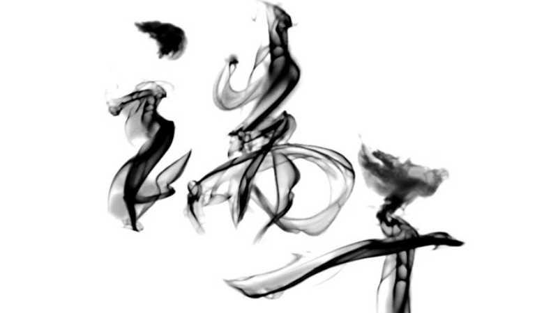 ps设计烟雾般的水墨风格文字