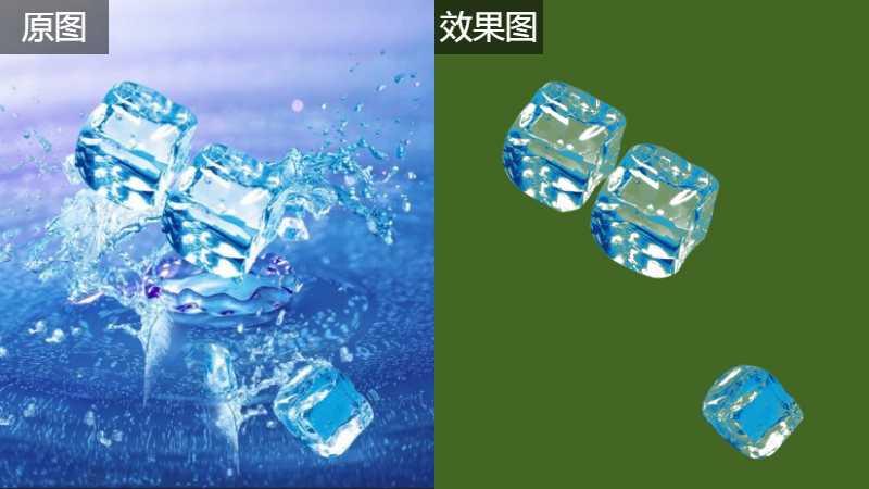 ps用通道抠出半透明的冰块