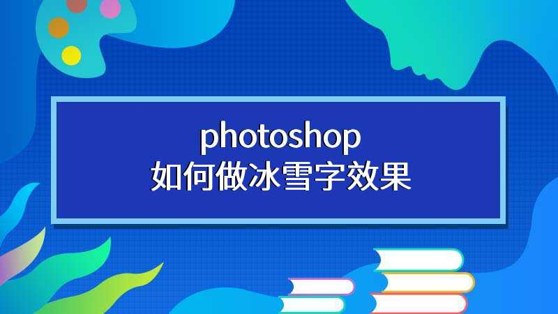 photoshop如何做冰雪字效果