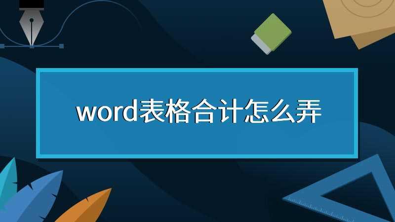 word表格合计怎么弄