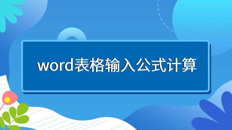 word表格输入公式计算