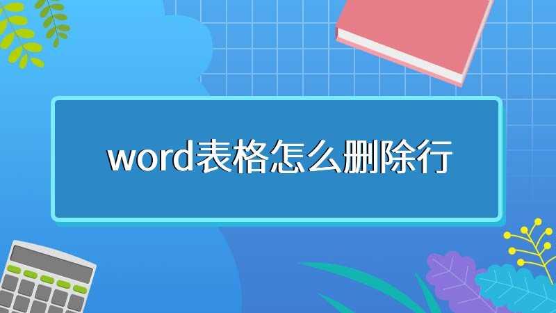 word表格怎么删除行