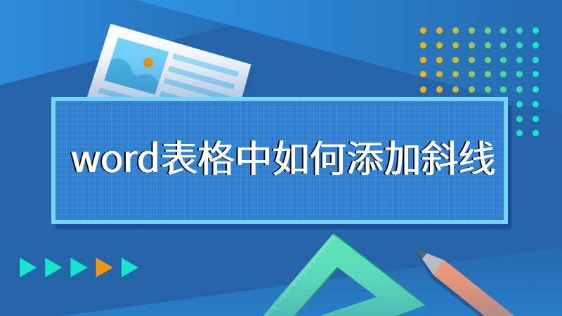 word表格中如何添加斜线