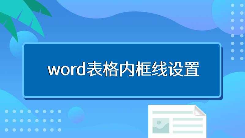 word表格内框线设置