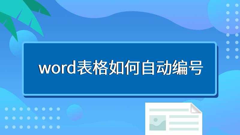 word表格如何自动编号