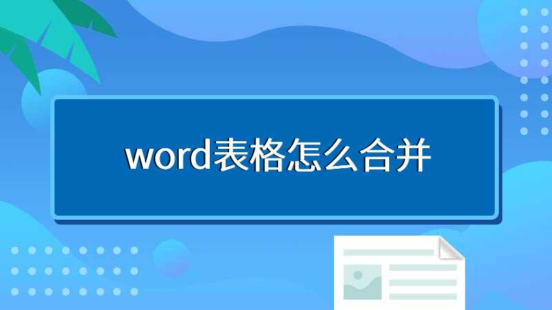 word表格怎么合并