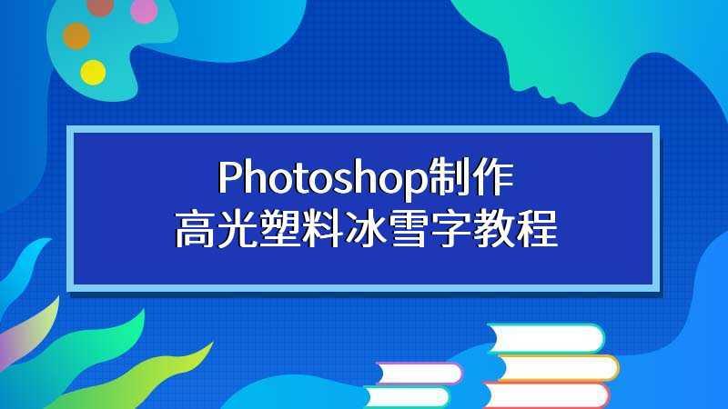 Photoshop制作高光塑料冰雪字教程