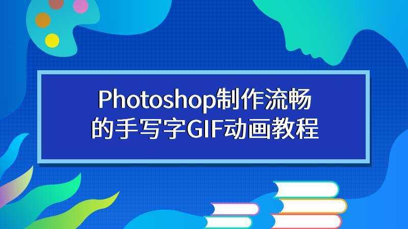 Photoshop制作流畅的手写字GIF动画教程