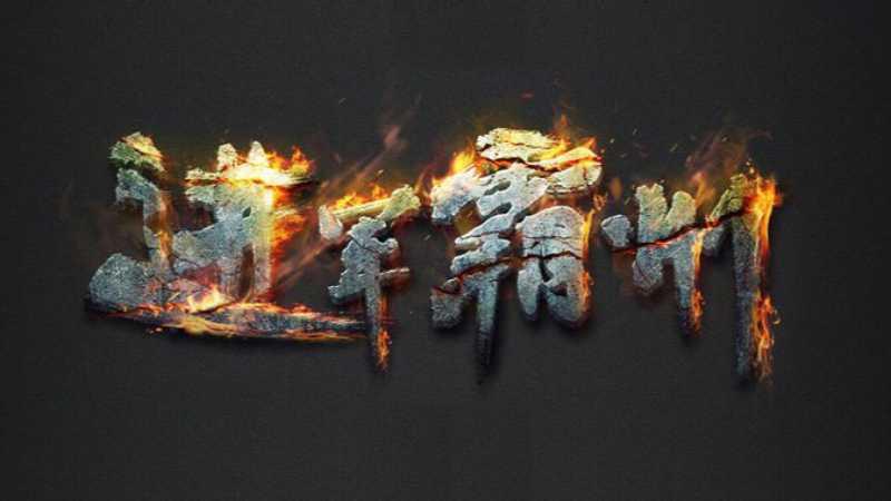 Photoshop制作超酷的燃烧火焰字教程