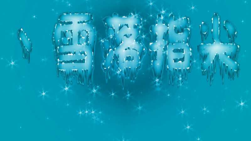 Photoshop制作漂亮的蓝色雪花冰冻字教程