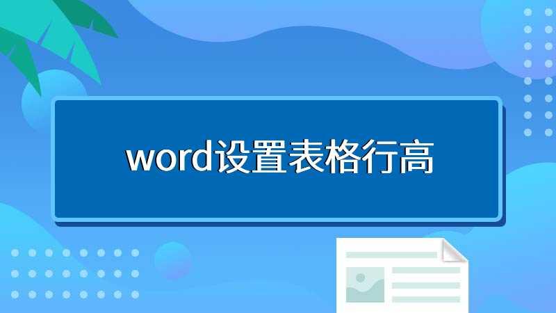 word设置表格行高