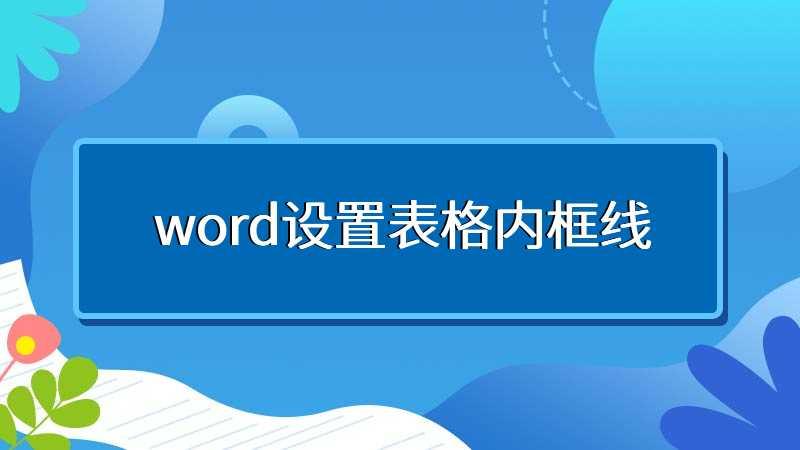 word设置表格内框线