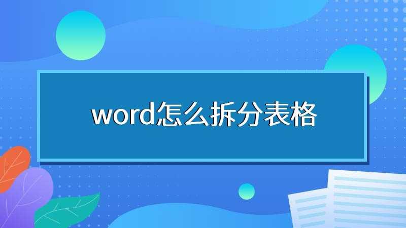 word怎么拆分表格