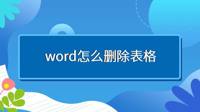 word怎么删除表格