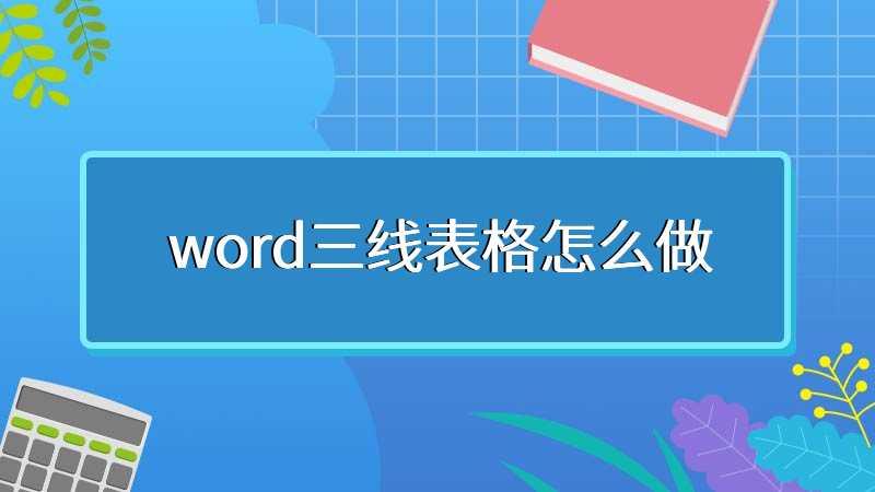 word三线表格怎么做