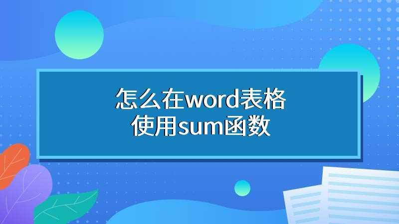 怎么在word表格使用sum函数
