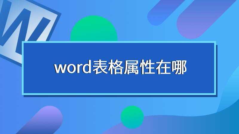 word表格属性在哪