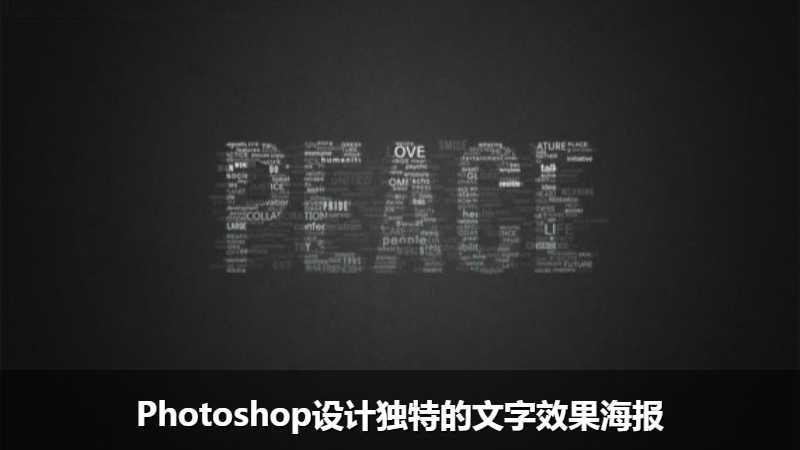 Photoshop设计独特的文字效果海报