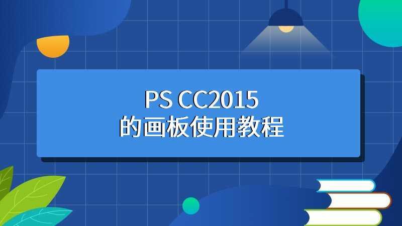 PS CC2015的画板使用教程