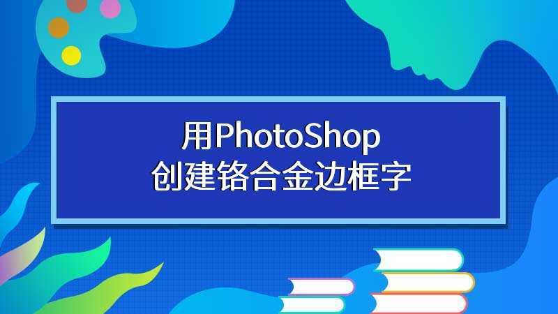 用PhotoShop创建铬合金边框字