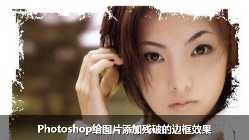 Photoshop给图片添加残破的边框效果