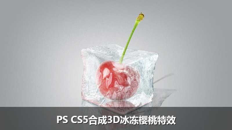 PS CS5合成3D冰冻樱桃特效
